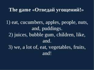 The game «Отведай угощений!» 1) eat, cucumbers, apples, people, nuts, and, pu