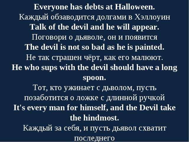 Everyone has debts at Halloween. Каждый обзаводится долгами в Хэллоуин Talk o...