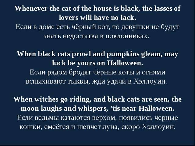 Whenever the cat of the house is black, the lasses of lovers will have no lac...