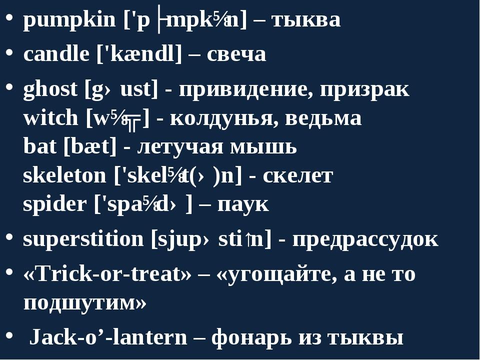 pumpkin ['pʌmpkɪn] – тыквa candle ['kændl] – cвeчa ghоst [gəust] - привидeниe...