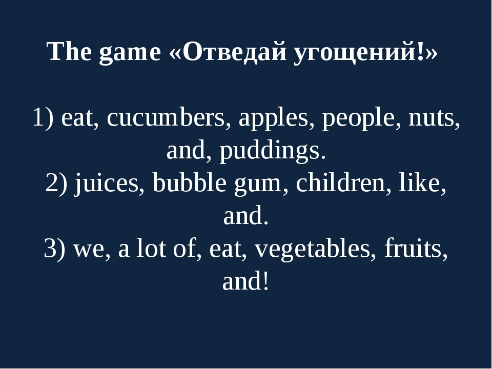 The game «Отведай угощений!» 1) eat, cucumbers, apples, people, nuts, and, pu...