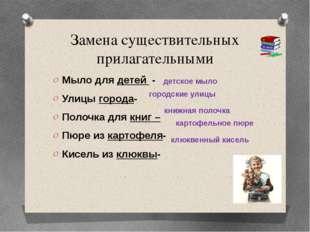 Замена существительных прилагательными Мыло для детей - Улицы города- Полочка