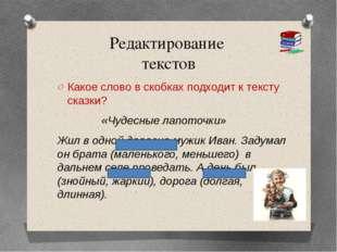 Редактирование текстов Какое слово в скобках подходит к тексту сказки? «Чудес