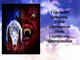 Василий Пукирев. «Игрок» Чревоугодие, азартность Лень, чревоугодие Питер Бре