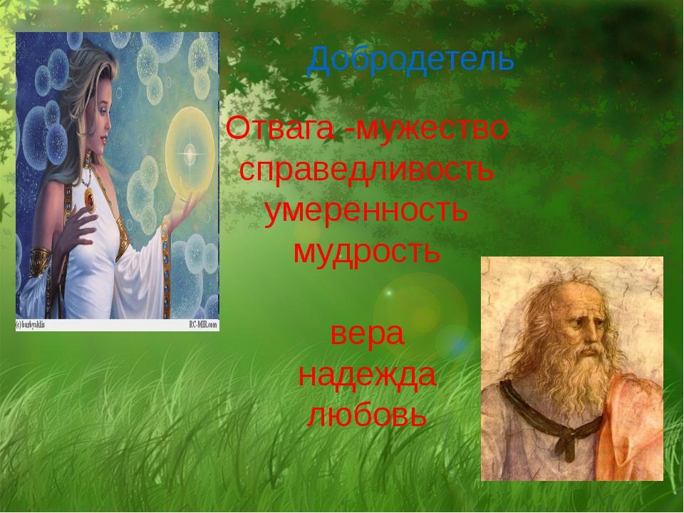 Выражает стремление человека к добру, стремление походить на нравственную лич...