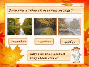 сентябрь октябрь ноябрь Запомни названия осенних месяцев: Какой из этих меся