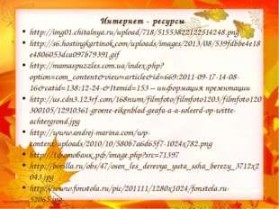 Интернет - ресурсы http://img01.chitalnya.ru/upload/718/51553822122514248.png