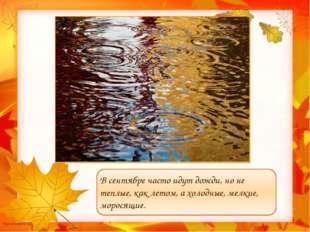 В сентябре часто идут дожди, но не теплые, как летом, а холодные, мелкие, мо