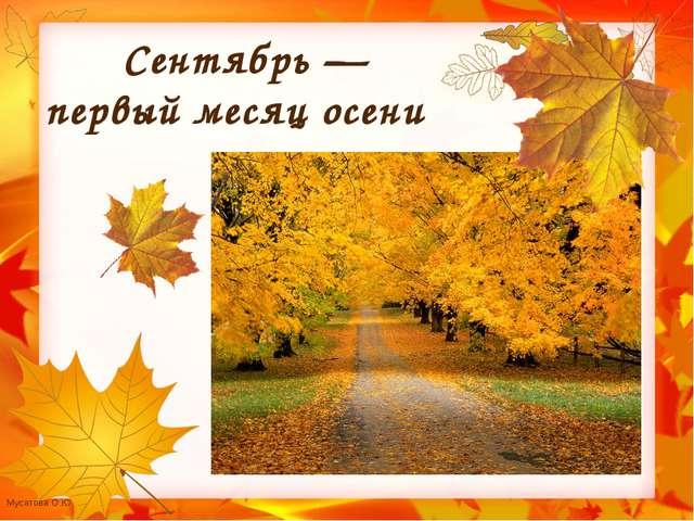 сентябрь месяц картинки