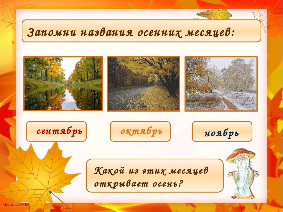 сентябрь октябрь ноябрь Запомни названия осенних месяцев: Какой из этих меся...