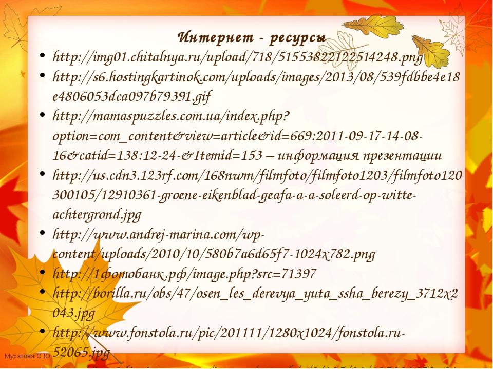 Интернет - ресурсы http://img01.chitalnya.ru/upload/718/51553822122514248.png...