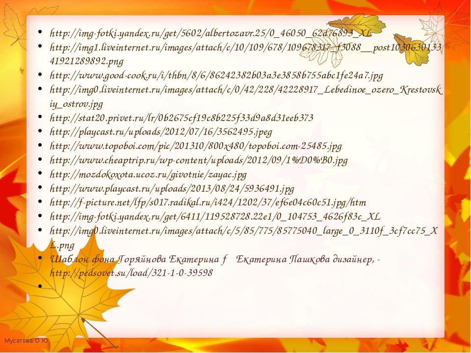 http://img-fotki.yandex.ru/get/5602/albertozavr.25/0_46050_62d76893_XL http:/...
