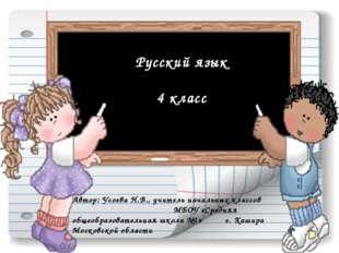 Русский язык 4 класс Автор: Усоева Н.В., учитель начальных классов МБОУ «Сре