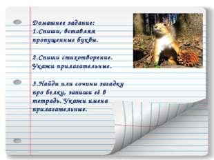 Домашнее задание: Спиши, вставляя пропущенные буквы. Спиши стихотворение. Ука