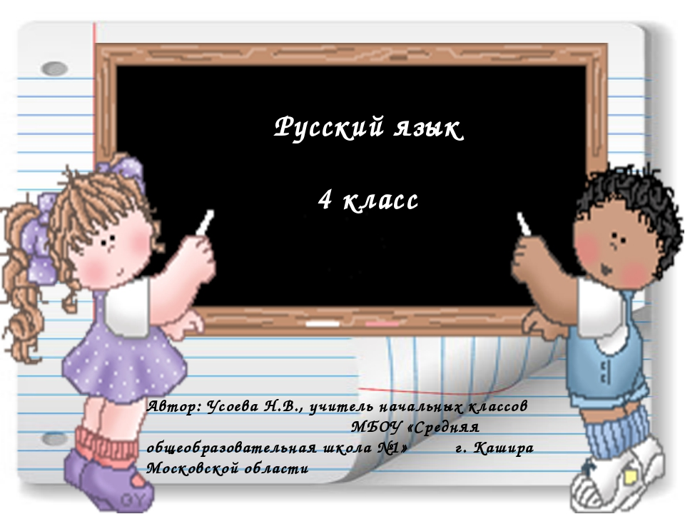 Русский язык 4 класс Автор: Усоева Н.В., учитель начальных классов МБОУ «Сре...