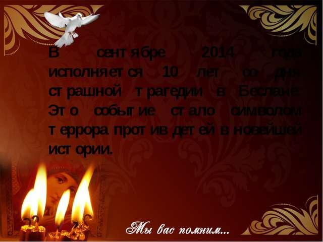 В сентябре 2014 года исполняется 10 лет со дня страшной трагедии в Беслане....