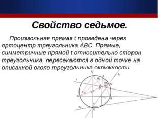 Свойство седьмое. Произвольная прямая t проведена через ортоцентр треугольни