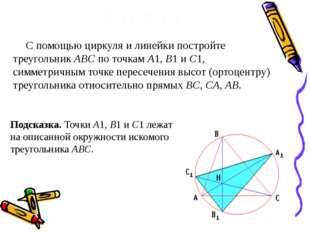 С помощью циркуля и линейки постройте треугольник ABC по точкам A1, B1 и C1,