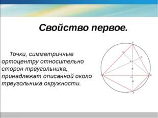 Свойство первое. Точки, симметричные ортоцентру относительно сторон треуголь
