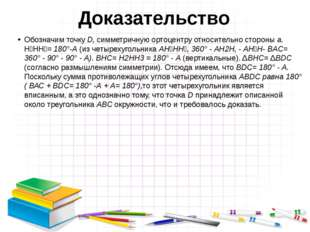 Доказательство Обозначим точку D, симметричную ортоцентру относительно сторон