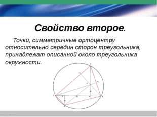 Точки, симметричные ортоцентру относительно середин сторон треугольника, при