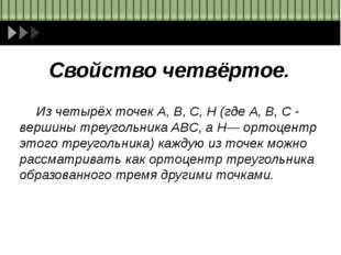 Свойство четвёртое. Из четырёх точек А, В, С, Н (где А, В, С - вершины треуг