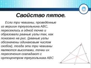 Свойство пятое. Если три чевианы, проведённые из вершин треугольника ABC, пе