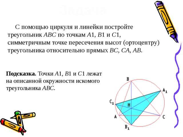С помощью циркуля и линейки постройте треугольник ABC по точкам A1, B1 и C1,...