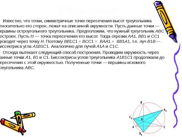 Известно, что точки, симметричные точке пересечения высот треугольника относ...