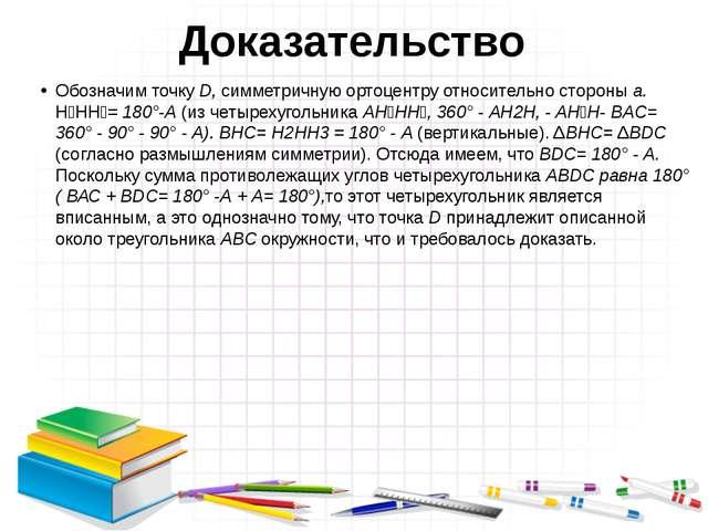 Доказательство Обозначим точку D, симметричную ортоцентру относительно сторон...