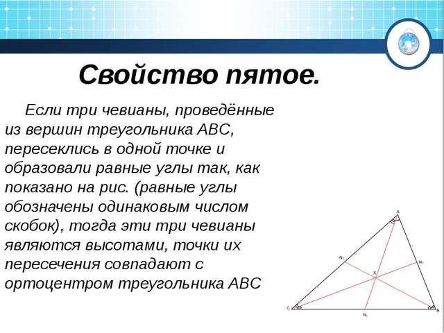 Свойство пятое. Если три чевианы, проведённые из вершин треугольника ABC, пе...