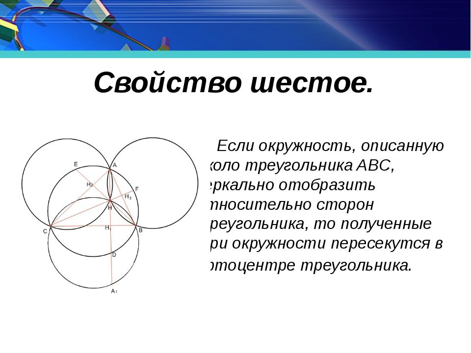 Свойство шестое. Если окружность, описанную около треугольника ABC, зеркальн...