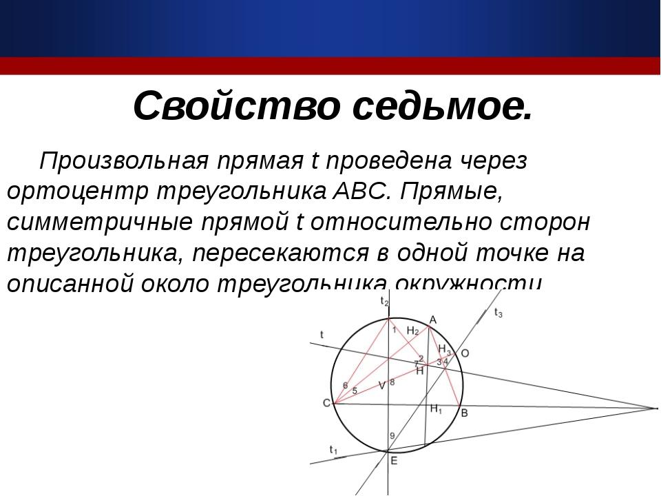 Свойство седьмое. Произвольная прямая t проведена через ортоцентр треугольни...