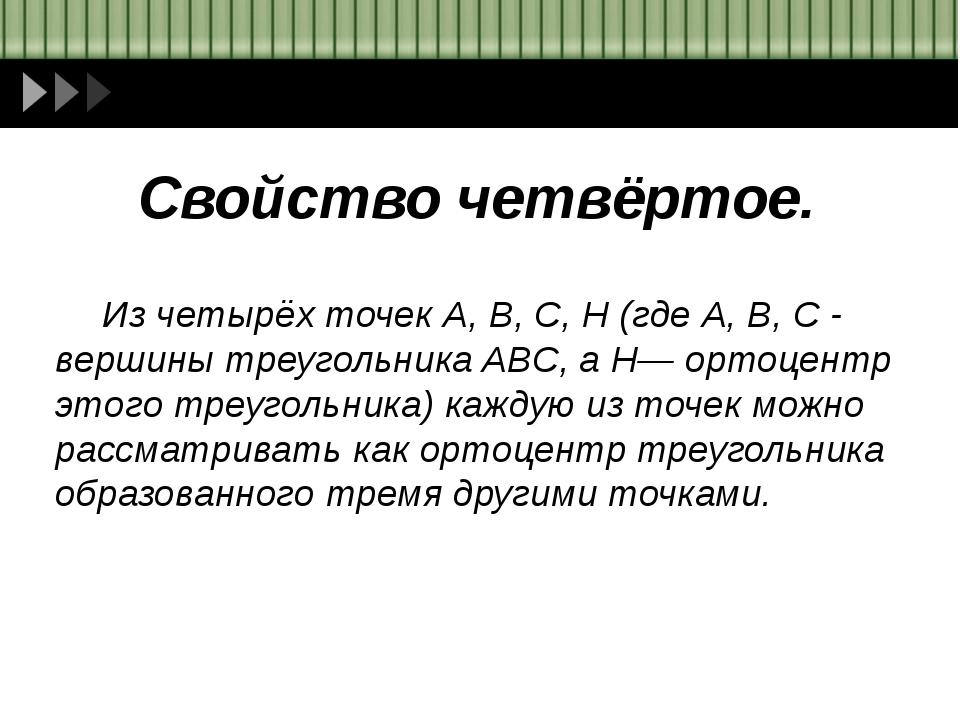 Свойство четвёртое. Из четырёх точек А, В, С, Н (где А, В, С - вершины треуг...