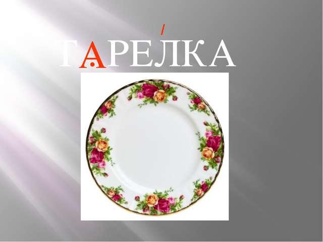 Т . РЕЛКА А
