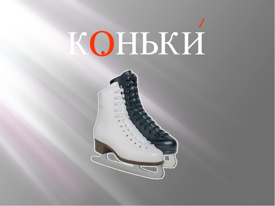 О К . НЬКИ