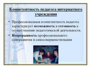 Компетентность педагога интернатного учреждения Профессиональная компетентнос