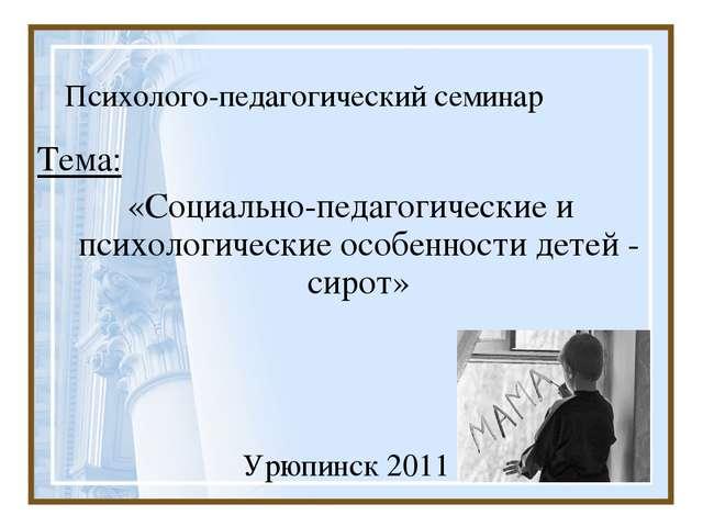 Психолого-педагогический семинар Тема: «Социально-педагогические и психологич...