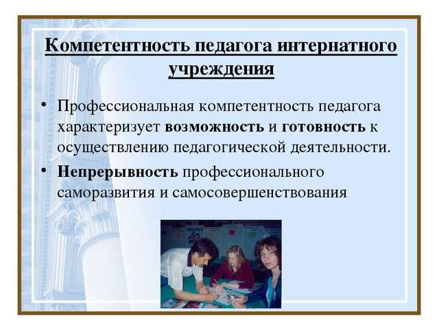 Компетентность педагога интернатного учреждения Профессиональная компетентнос...