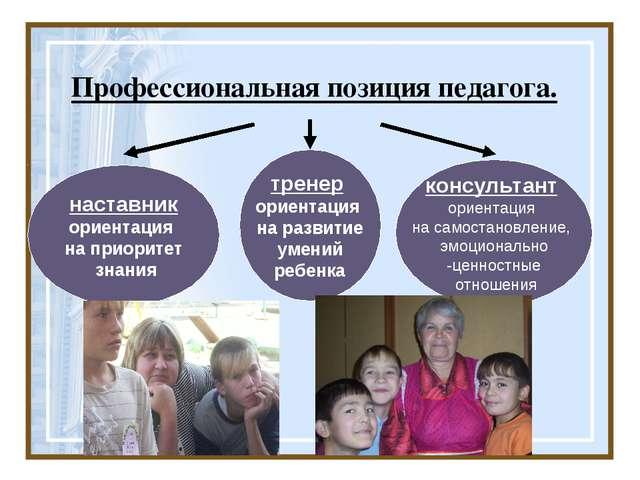Профессиональная позиция педагога. наставник ориентация на приоритет знания к...