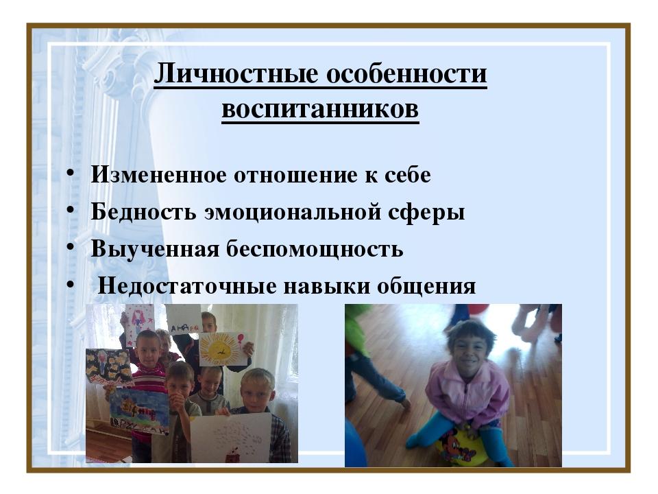 Личностные особенности воспитанников Измененное отношение к себе Бедность эмо...