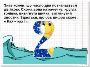 Знає кожен, що число два позначається двійкою. Схожа вона на качечку: кругла