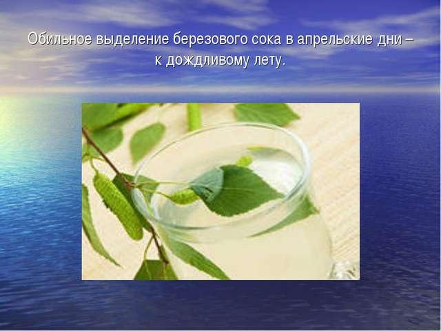 Обильное выделение березового сока в апрельские дни – к дождливому лету.