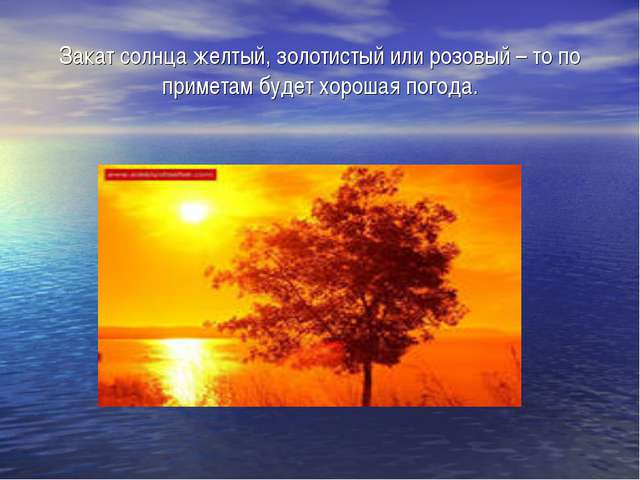 Закат солнца желтый, золотистый или розовый – то по приметам будет хорошая по...