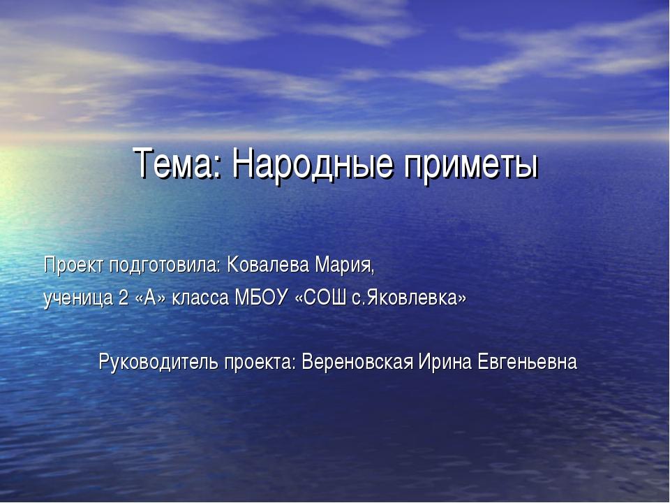 Тема: Народные приметы Проект подготовила: Ковалева Мария, ученица 2 «А» клас...