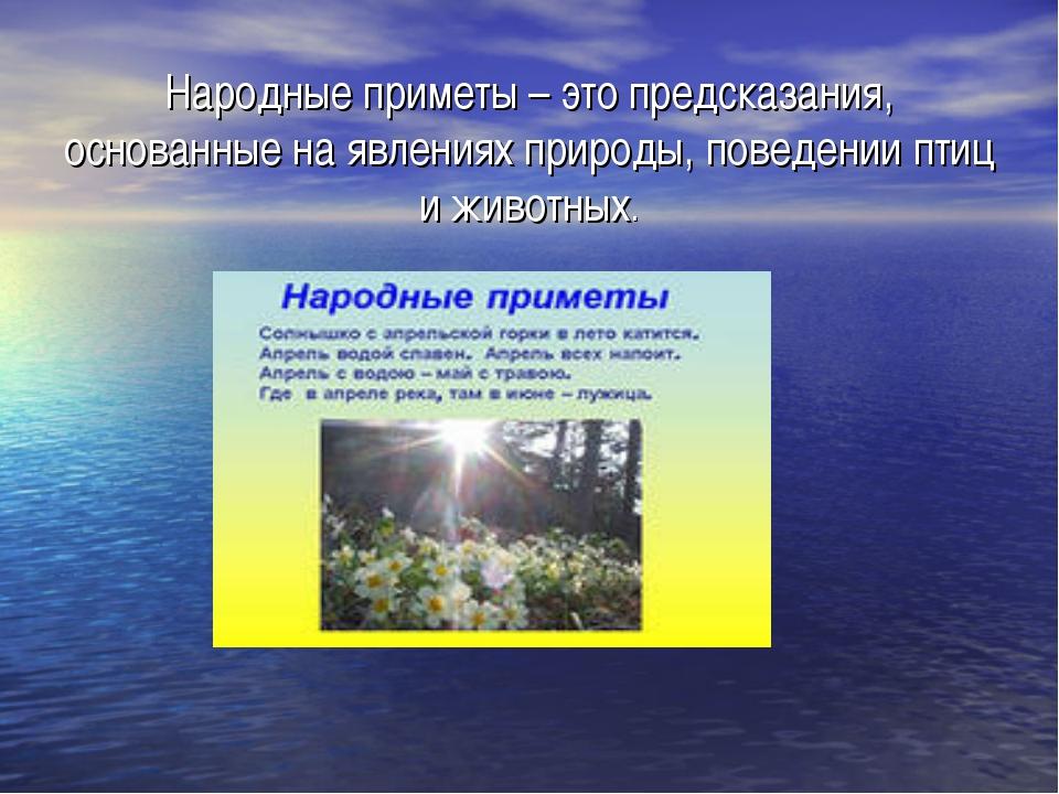 Народные приметы – это предсказания, основанные на явлениях природы, поведен...