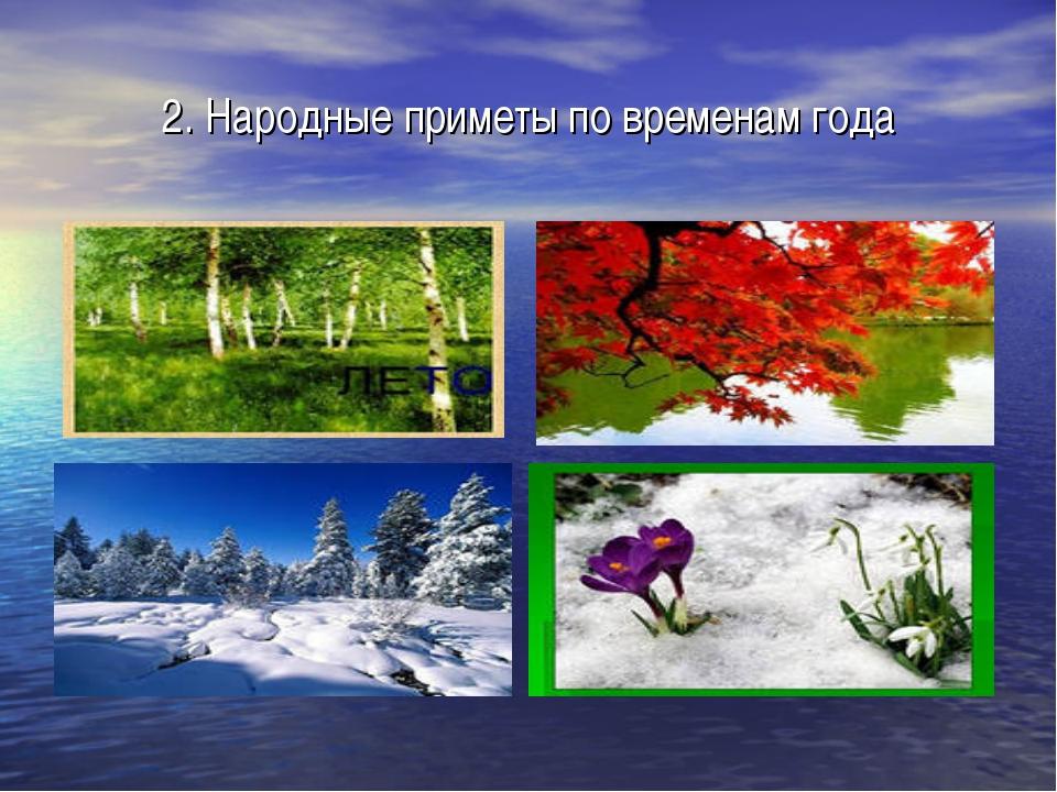 2. Народные приметы по временам года