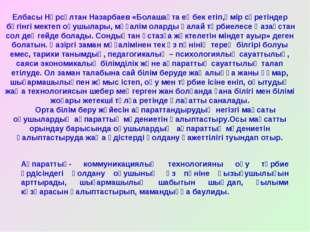Елбасы Нұрсұлтан Назарбаев «Болашақта еңбек етіп,өмір сүретіндер бүгінгі мект