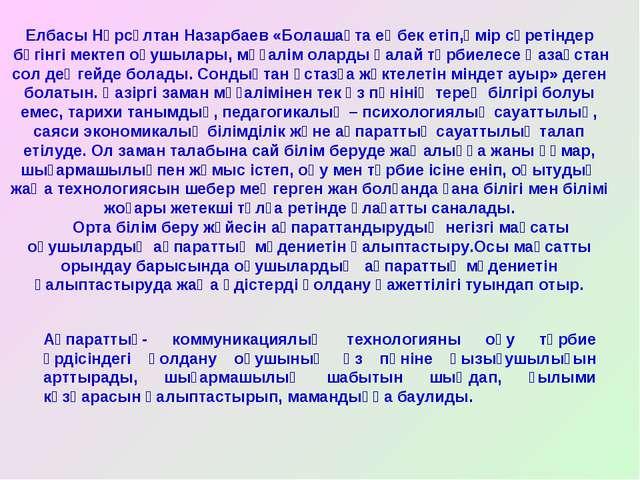 Елбасы Нұрсұлтан Назарбаев «Болашақта еңбек етіп,өмір сүретіндер бүгінгі мект...