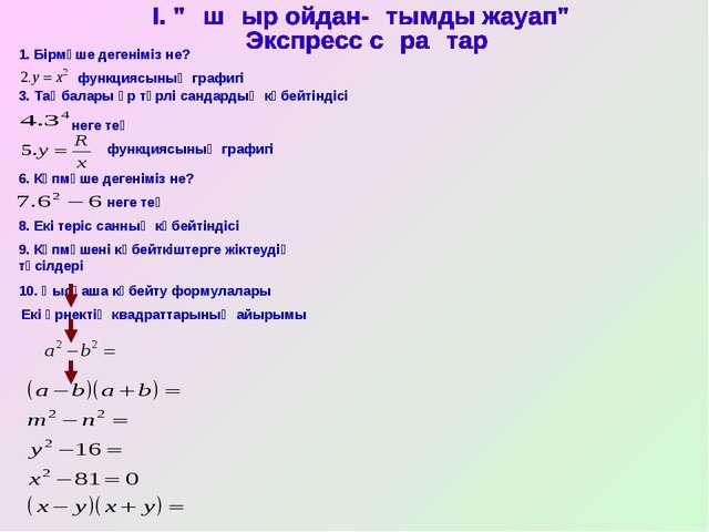 1. Бірмүше дегеніміз не? функциясының графигі 3. Таңбалары әр түрлі сандардың...